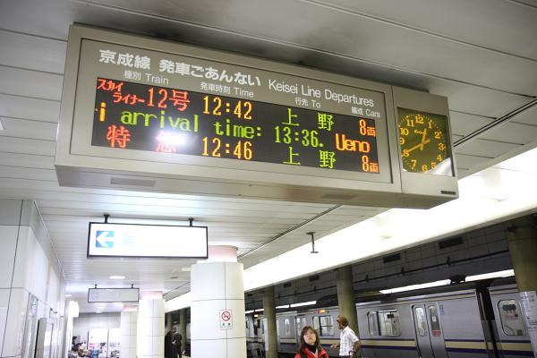 到達東京成田機場的火車站,轉準被搭乘火車