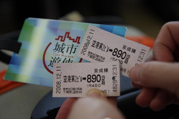 事先已經知道要到青砥要890日幣