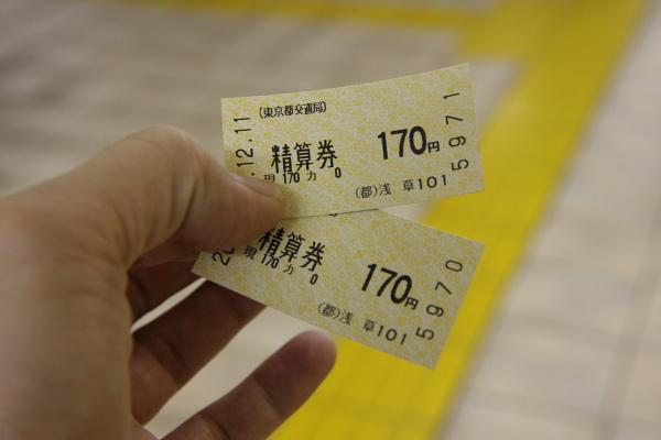 補了170日幣,就會把車票換另一張,給我們出站,不會有什麼罰錢或是手續費