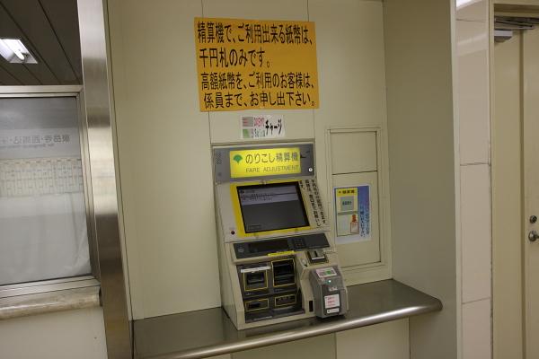 如果有轉車買的票價不足可以到精算機去補差價