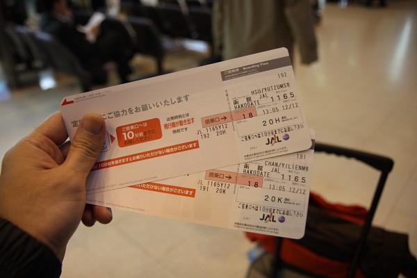 JAL 的登機證