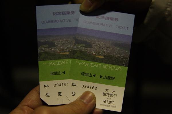覽車車票(自由的記得要跟飯店拿折價卷,一張可以省100日完)